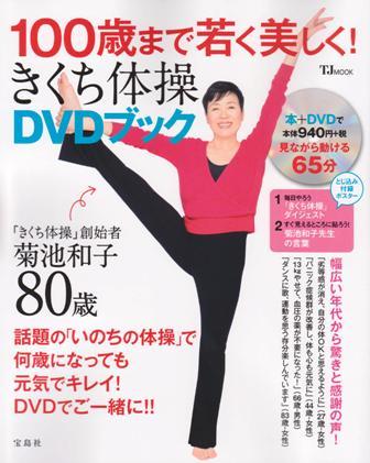 100歳DVDブック表紙